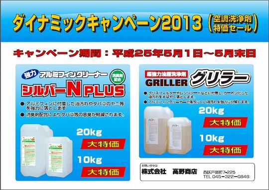 s-2013ダイナミックキャンペーン.jpg