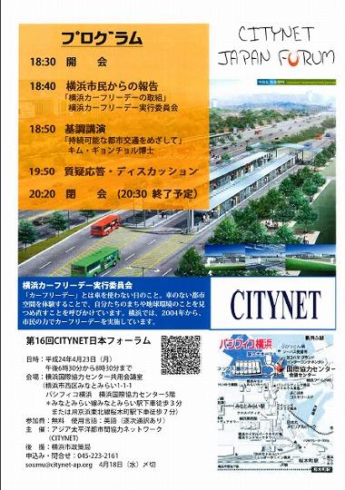 s-Citynet2.jpg