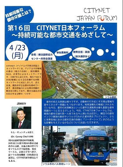 s-citynetフォーラム.jpg